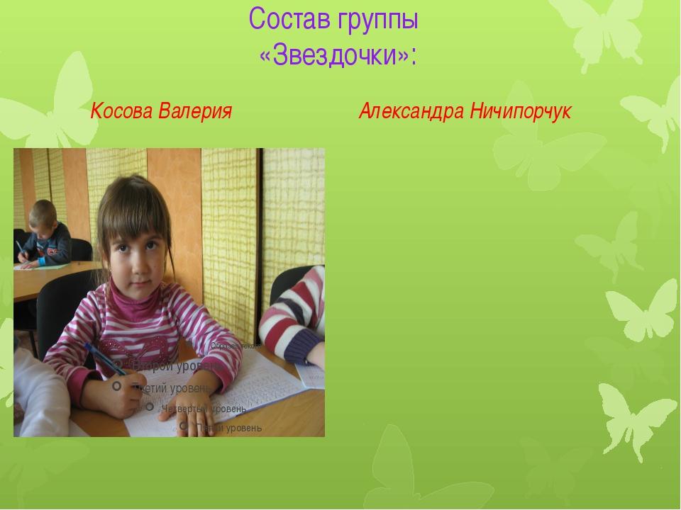 Состав группы «Звездочки»: Косова Валерия Александра Ничипорчук