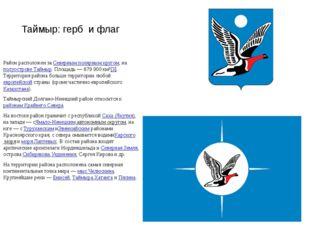 Таймыр: герб и флаг Район расположен заСеверным полярным кругом, наполуостр
