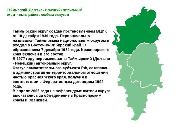 Таймырский округ создан постановлением ВЦИК от 10 декабря 1930 года. Первонач...