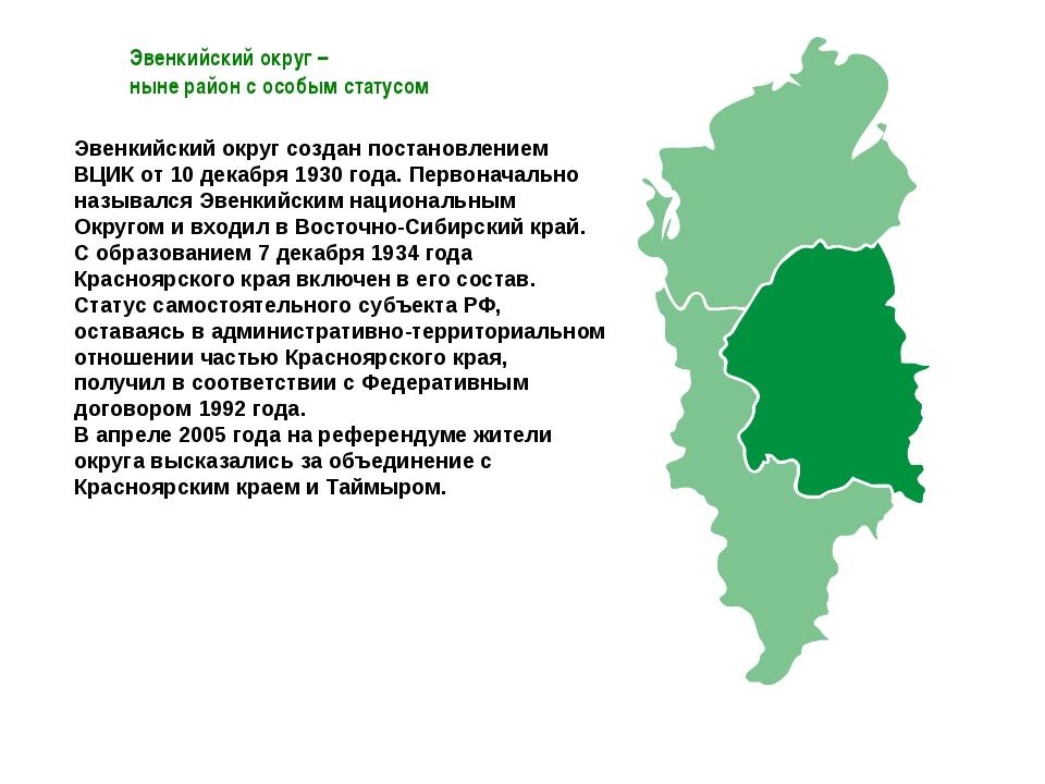 Эвенкийский округ создан постановлением ВЦИК от 10 декабря 1930 года. Первона...