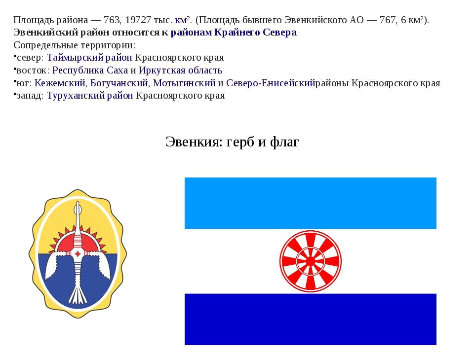 Эвенкия: герб и флаг Площадь района— 763, 19727 тыс.км². (Площадь бывшего Э...