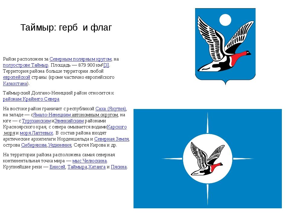 Таймыр: герб и флаг Район расположен заСеверным полярным кругом, наполуостр...