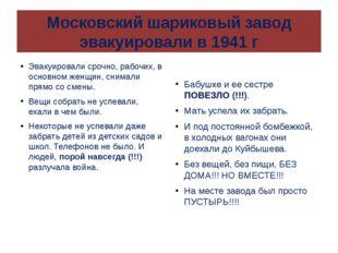 Московский шариковый завод эвакуировали в 1941 г Эвакуировали срочно, рабочих