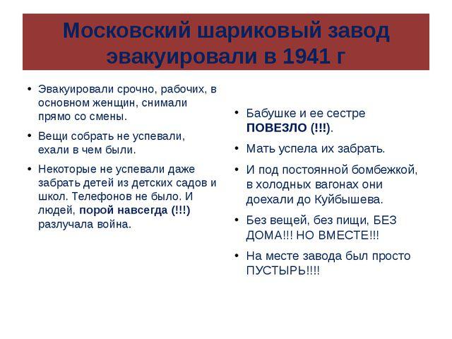 Московский шариковый завод эвакуировали в 1941 г Эвакуировали срочно, рабочих...