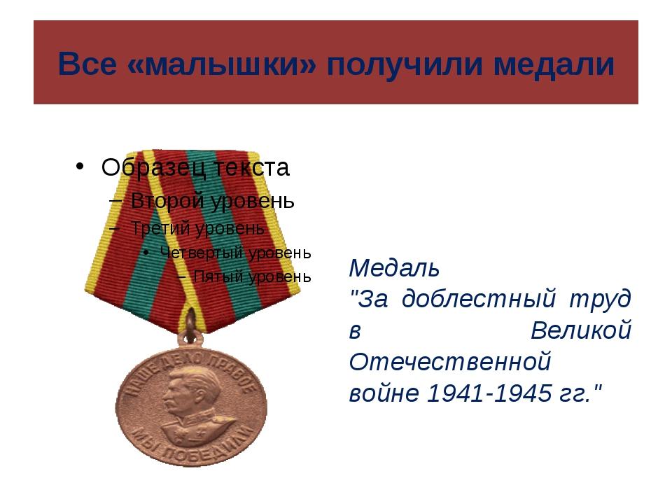 """Все «малышки» получили медали Медаль """"За доблестный труд в Великой Отечествен..."""
