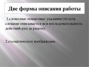 Две формы описания работы 1.словесные пошаговые указания (то есть словами оп