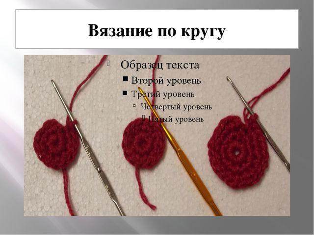 Вязание по кругу