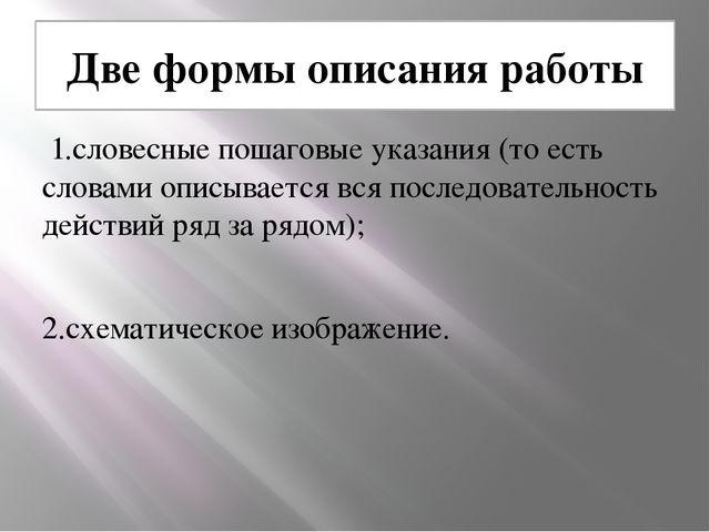 Две формы описания работы 1.словесные пошаговые указания (то есть словами оп...
