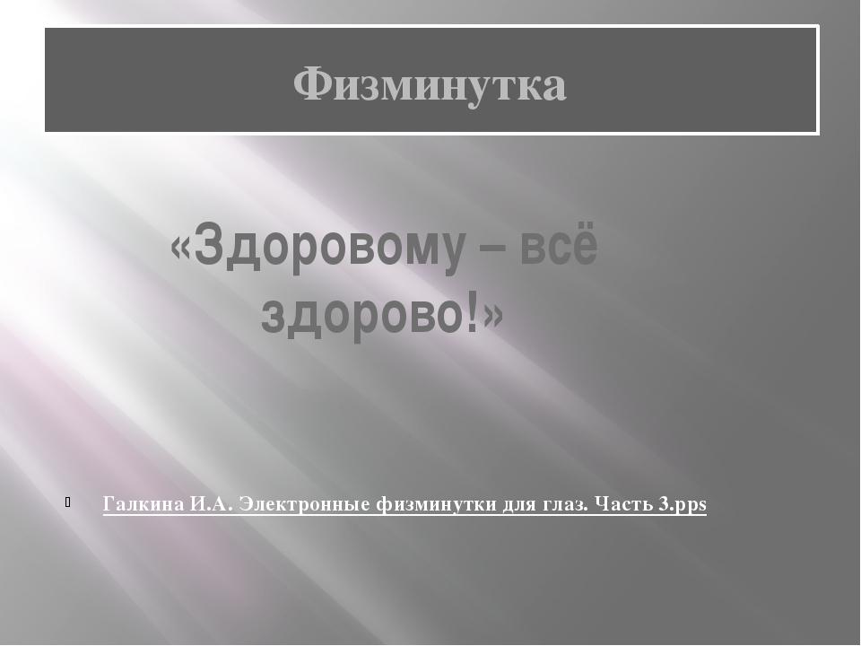 Физминутка Галкина И.А. Электронные физминутки для глаз. Часть 3.pps «Здорово...
