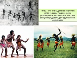 Танец – это очень древнее искусство: когда-то давно люди не могли разговарива