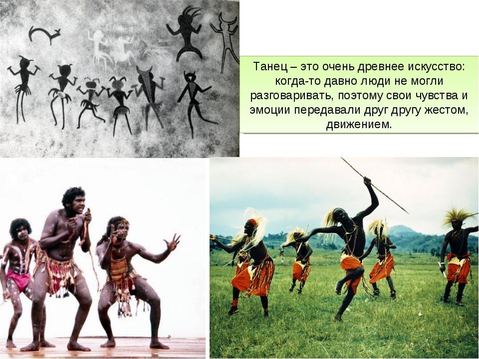Танец – это очень древнее искусство: когда-то давно люди не могли разговарива...