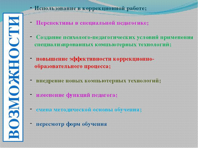 ВОЗМОЖНОСТИ Использование в коррекционной работе; Перспективы в специальной п...