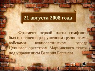 21 августа 2008 года Фрагмент первой части симфонии был исполнен в разрушенн