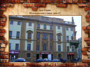 Дом Радио Итальянская улица, дом 27