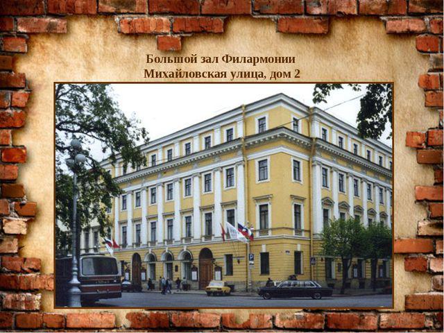 Большой зал Филармонии Михайловская улица, дом 2