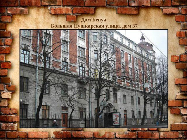 Дом Бенуа Большая Пушкарская улица, дом 37