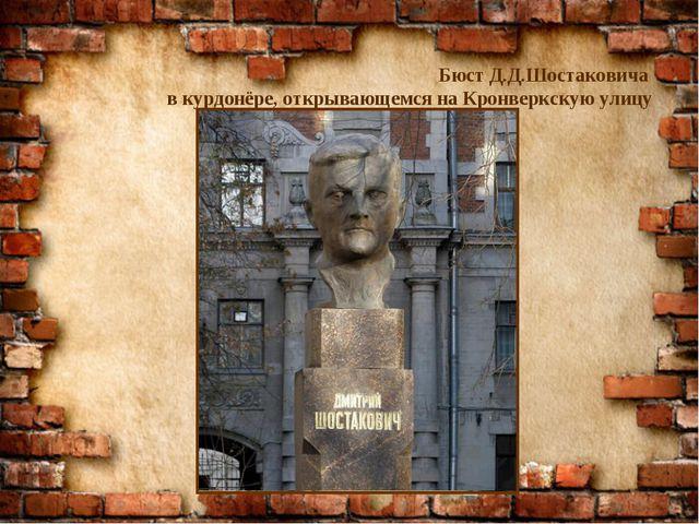 Бюст Д.Д.Шостаковича в курдонёре, открывающемся на Кронверкскую улицу