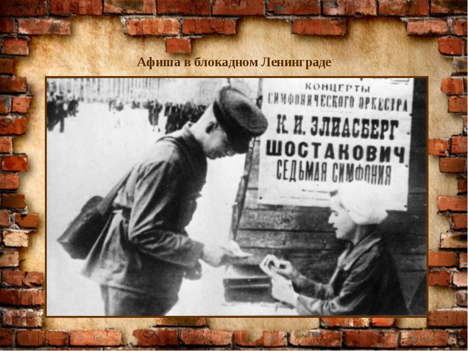 Афиша в блокадном Ленинграде