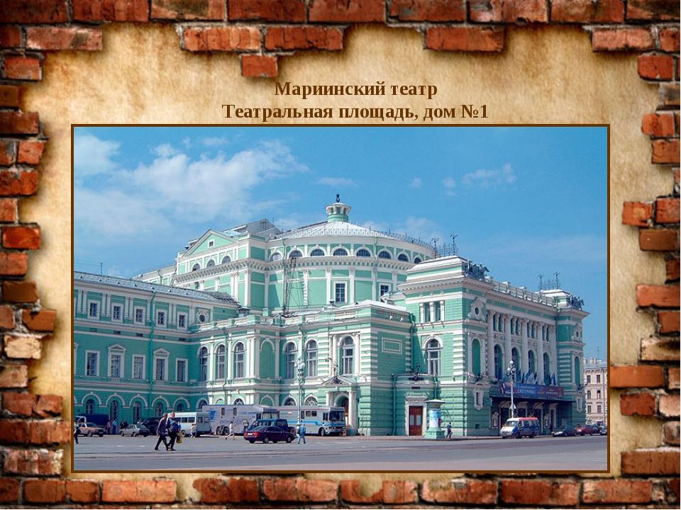 Мариинский театр Театральная площадь, дом №1