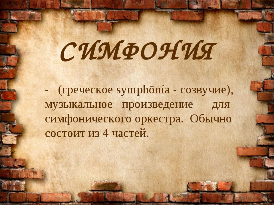 СИМФОНИЯ - (греческое symphōnía - созвучие), музыкальное произведение для си...