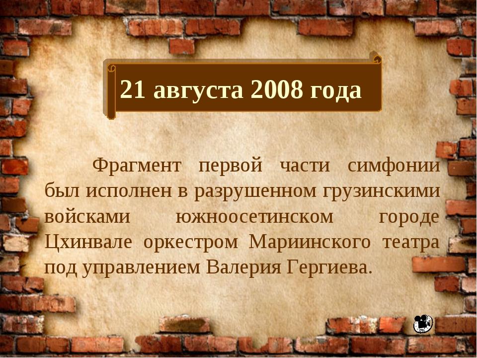 21 августа 2008 года Фрагмент первой части симфонии был исполнен в разрушенн...