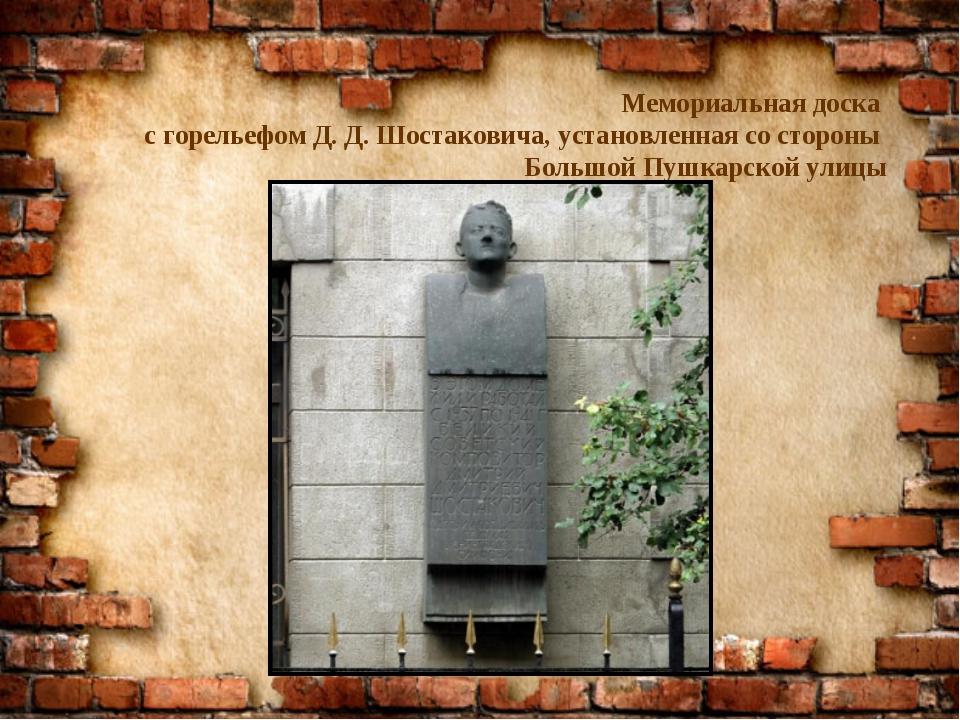 Мемориальная доска с горельефом Д. Д. Шостаковича, установленная со стороны Б...