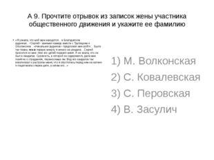А 9. Прочтите отрывок из записок жены участника общественного движения и укаж