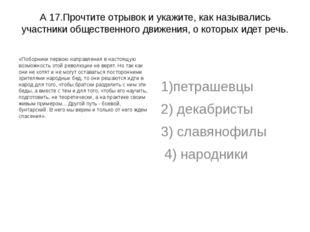 А 17.Прочтите отрывок и укажите, как назывались участники общественного движе