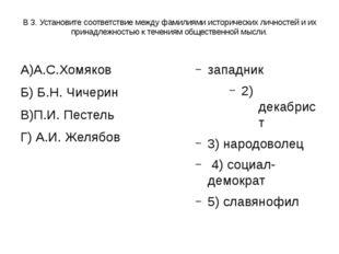 В 3. Установите соответствие между фамилиями исторических личностей и их прин
