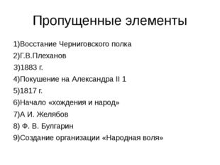 Пропущенные элементы 1)Восстание Черниговского полка 2)Г.В.Плеханов З)1883 г.