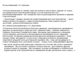 Из воспоминаний С.Ф. Ковалика «Летучая пропаганда по самому существу своему