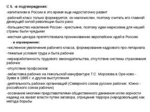 С 5. -в подтверждение: -капитализм в России в это время еще недостаточно разв