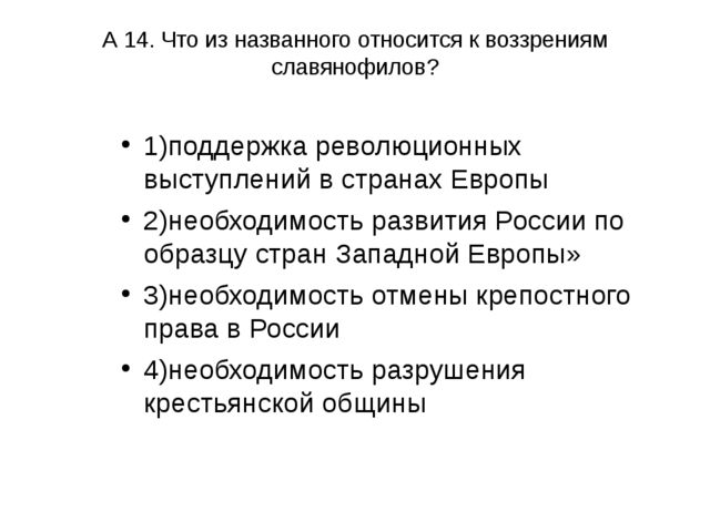 А 14. Что из названного относится к воззрениям славянофилов? 1)поддержка рево...