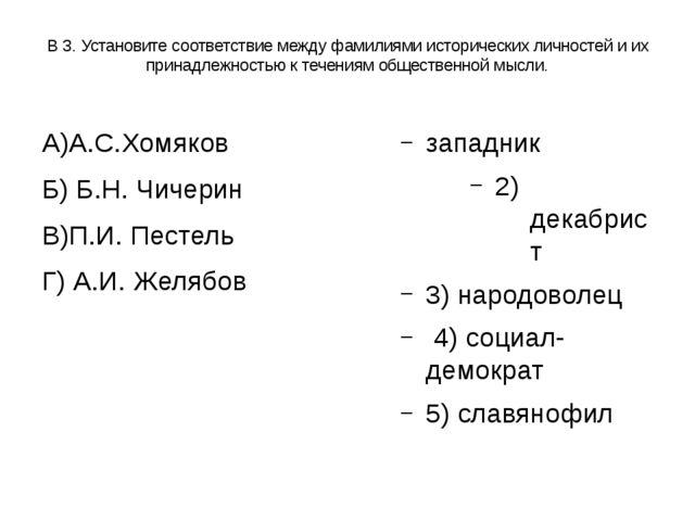 В 3. Установите соответствие между фамилиями исторических личностей и их прин...