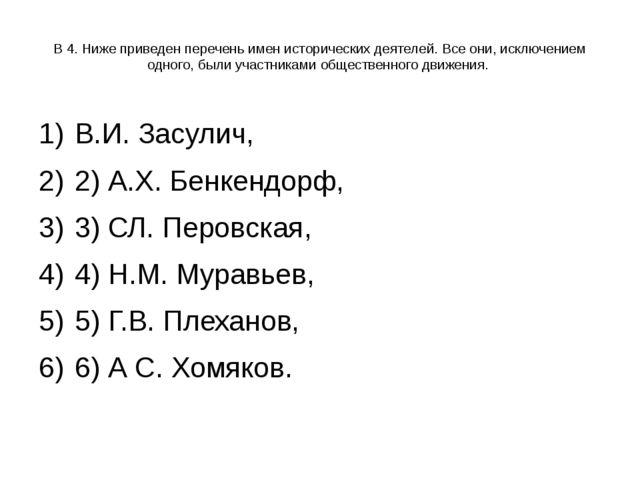 В 4. Ниже приведен перечень имен исторических деятелей. Все они, исключением...
