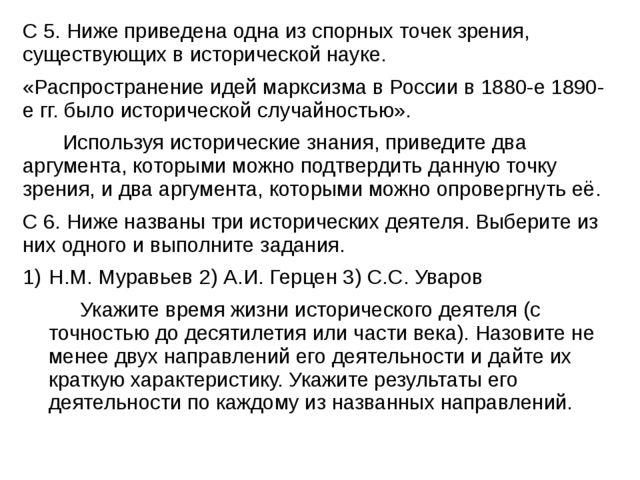С 5. Ниже приведена одна из спорных точек зрения, существующих в исторической...