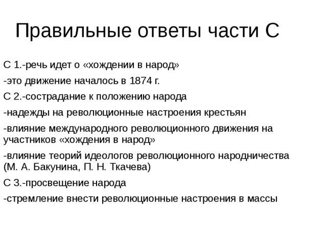 Правильные ответы части С С 1.-речь идет о «хождении в народ» -это движение н...
