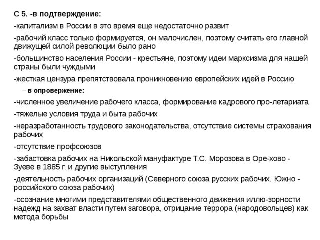 С 5. -в подтверждение: -капитализм в России в это время еще недостаточно разв...