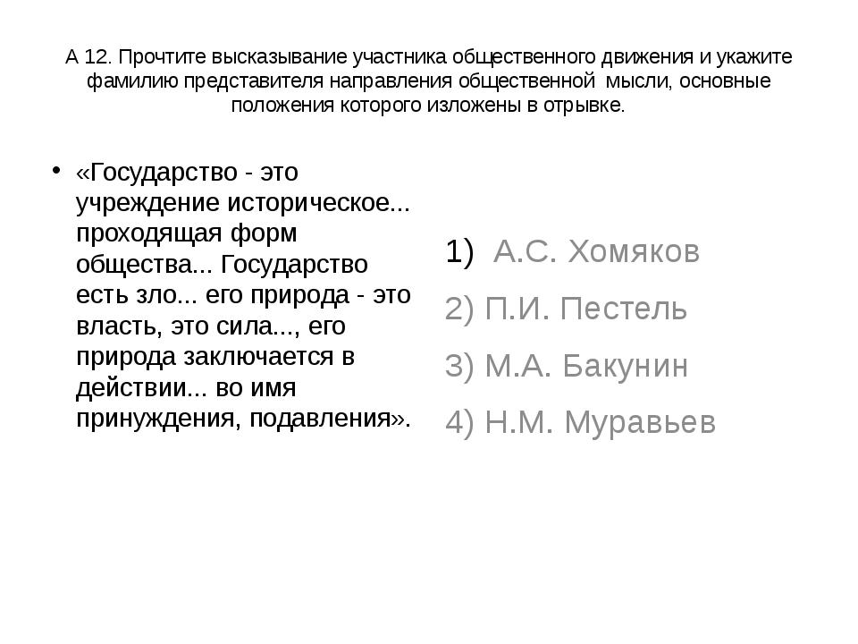 А 12. Прочтите высказывание участника общественного движения и укажите фамили...