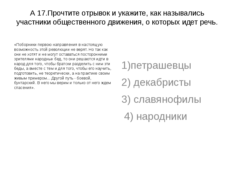 А 17.Прочтите отрывок и укажите, как назывались участники общественного движе...