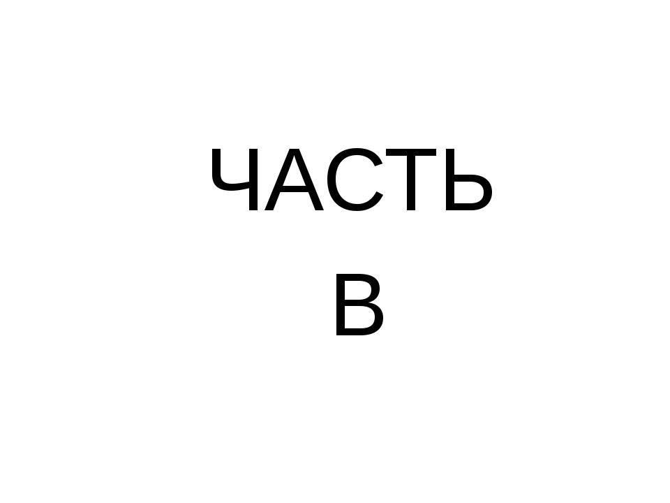 ЧАСТЬ В
