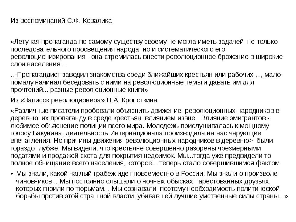 Из воспоминаний С.Ф. Ковалика «Летучая пропаганда по самому существу своему...