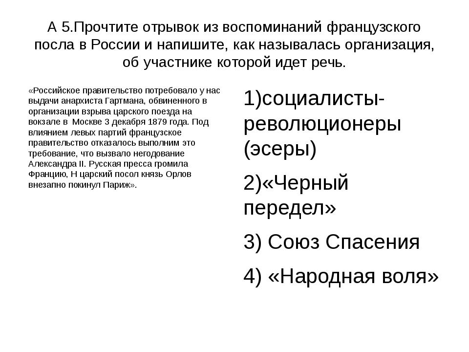 А 5.Прочтите отрывок из воспоминаний французского посла в России и напишите,...