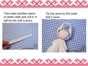 Then take another piece of white cloth and roll it. It will be the doll`s arm