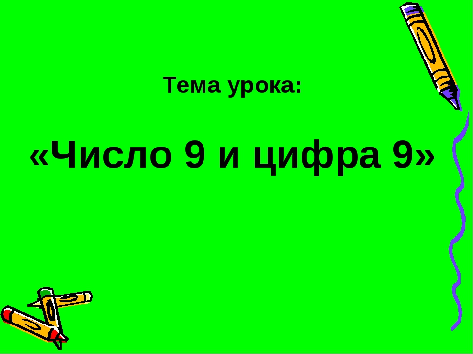 Тема урока: «Число 9 и цифра 9»