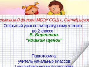 Куликовский филиал МБОУ СОШ с. Октябрьское Открытый урок по литературному чт