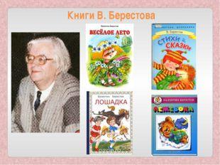 Книги В. Берестова