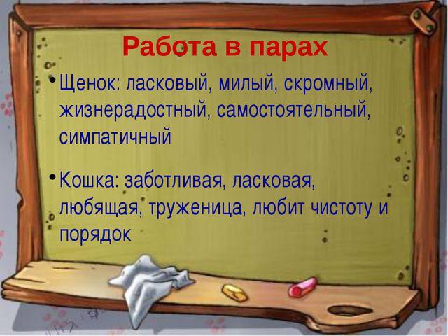Работа в парах Щенок: ласковый, милый, скромный, жизнерадостный, самостоятель...