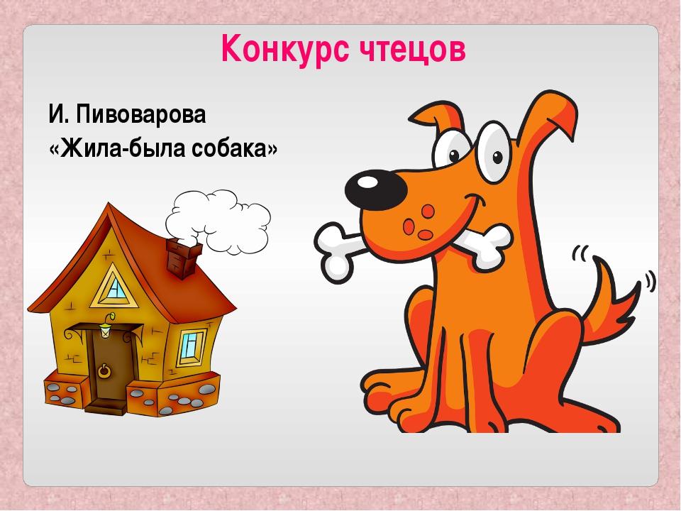 Конкурс чтецов И. Пивоварова «Жила-была собака»