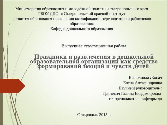 Министерство образования и молодёжной политики ставропольского края ГБОУ ДПО...